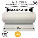 マグネットシート 磁石が壁につく壁紙 マグカベ(シール付き)48cm × 2M マグネットボード 掲示板 メモボード インテリア 黒板