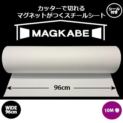 マグネットシート 磁石が壁につく壁紙 マグカベ(シール付き)96cm × 10M マグネットボード 掲示板 メモボード インテリア 黒板 MAGKABE
