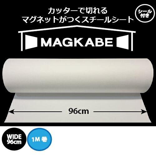 マグネットがつくシート 磁石が壁につく壁紙 マグカベ(シール付き)96cm × 1M 壁 マグネットボード 掲示板 メモボード インテリア 黒板 MAGKABE