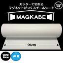 マグネットシート 磁石が壁につく壁紙 マグカベ(シール付き)96cm × 1M マグネットボード 掲示板 メモボード インテリア 黒板