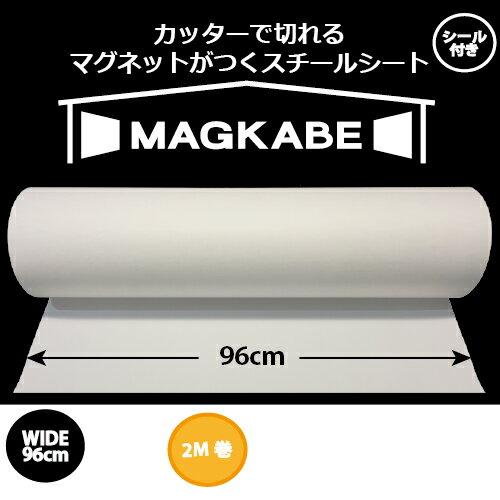 マグネットシート 磁石が壁につく壁紙 マグカベ(シール付き)96cm × 2M マグネットボード 掲示板 メモボード インテリア 黒板 MAGKABE