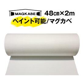 マグネットシート 48cm × 2M マグカベ 磁石が壁につく壁紙 (シール付き) マグネットボード 掲示板 メモボード インテリア 黒板 MAGKABE