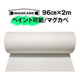 マグネットシート 96cm × 2M マグカベ 磁石が壁につく壁紙 (シール付き) マグネットボード 掲示板 メモボード インテリア 黒板 MAGKABE