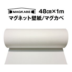 マグネットシート 48cm × 1M マグカベ 磁石が壁につく壁紙 (シール付き) マグネットボード 掲示板 メモボード インテリア 黒板 MAGKABE