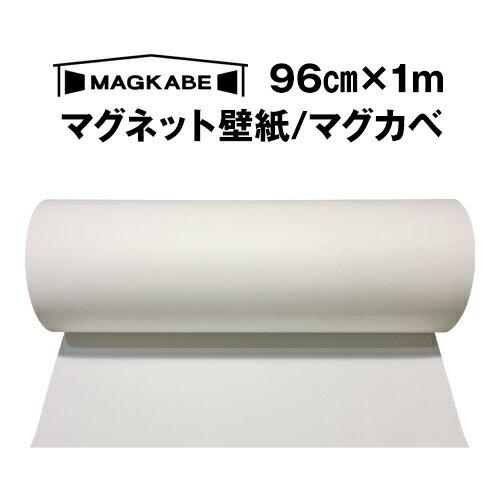 マグネットシート 96cm × 1M マグカベ 磁石が壁につく壁紙 (シール付き) マグネットボード 掲示板 メモボード インテリア 黒板 MAGKABE