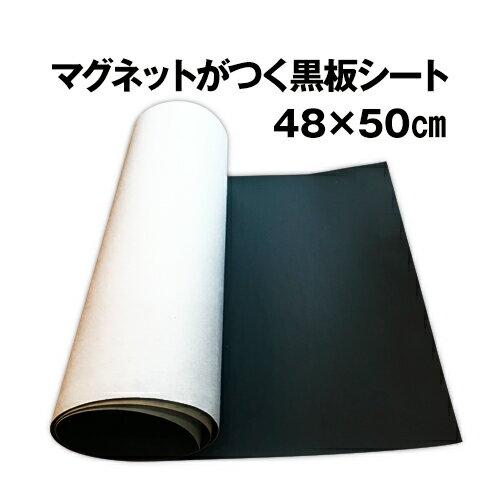 マグネットがつく黒板シート48cm×50cm(両面テープマグネット3枚付き) マグネットボード 磁石 掲示板 メモボード インテリア