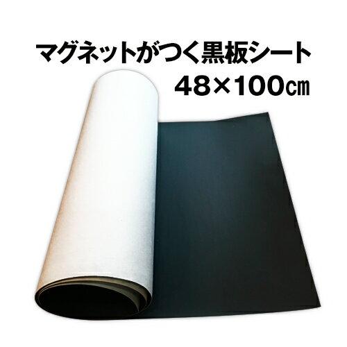 マグネットがつく黒板シート48cm×100cm(両面テープマグネット3枚付き)マグネットボード 磁石 掲示板 メモボード インテリア