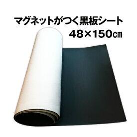 マグネットがつく黒板シート48cm×150cm(オプションの両面テープマグネット3枚付き)マグネットボード 磁石 掲示板 メモボード インテリア