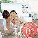 B2サイズ 写真 ウェルカムボード 【名入れ 文字入れ無料 送料無料 大きめ サイズ 結婚式 披露宴 ウェディング ブライ…