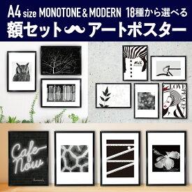 【フレーム付 アートポスター A4 MONOCHROME】モノトーン モノクロ 白黒 ポスター アートポスターアートパネル アートフレーム モダンシンプル シック 額付き