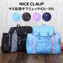 リュックサック 大容量【nc365】NICE CLAUP ナイスクラップ ラブバニーシリーズ サブリュック マチ拡張 大型 リュック…