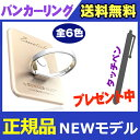 バンカーリング (正規品) 新商品 バンカーリング3 Essentials 全6色 タッチペン プレゼント中! BUNKER RING iphone6 iPho...