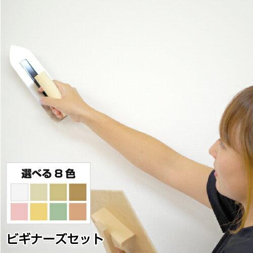 珪藻土 ネリード!ビギナーズセット!練り済みタイプ 左官屋さん絶賛の練り具合で塗りやすさ抜群! 道具付きで届いたらすぐに塗っていただけます!【送料無料】 珪藻土 / 塗り壁 / 壁材 / 漆喰 (しっくい)調 / 珪藻土