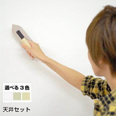 天井に塗る結露・湿気対策!天井にカンタンに塗れるかる〜い珪藻土グレインライト!珪藻土/塗り壁/壁材/漆喰(しっくい)調/珪藻土壁