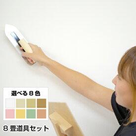 珪藻土 塗り壁 ネリード 8畳用道具セット 送料無料 DIY リフォーム 消臭 結露 練り済み 珪藻土 塗り壁 壁材 珪藻土壁材