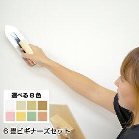 珪藻土 塗り壁 ネリード 6畳ビギナーズセット 送料無料 DIY リフォーム 消臭 結露 練り済み 珪藻土 塗り壁 壁材 珪藻土壁材