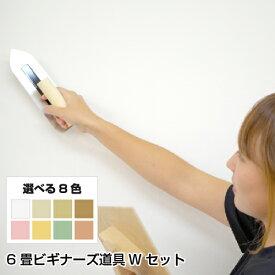珪藻土 塗り壁 ネリード 6畳ビギナーズ道具Wセット 送料無料 DIY リフォーム 消臭 結露 練り済み 珪藻土 塗り壁 壁材 珪藻土壁材