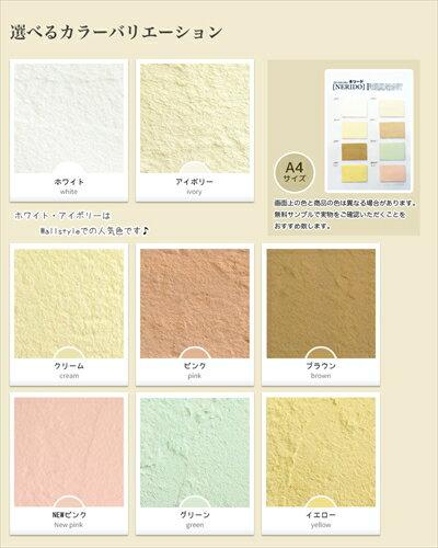 窓の結露でお困りではありませんか?漆喰の様な仕上りで誰でも簡単にできる結露・消臭対策!珪藻土ネリードビギナーズセット!珪藻土/塗り壁/壁材/漆喰(しっくい)調/珪藻土壁