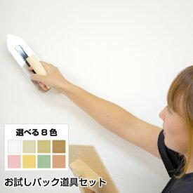 珪藻土 塗り壁 ネリード お試しパック道具セット 送料無料 DIY リフォーム 消臭 結露 練り済み 珪藻土 塗り壁 壁材 珪藻土壁材