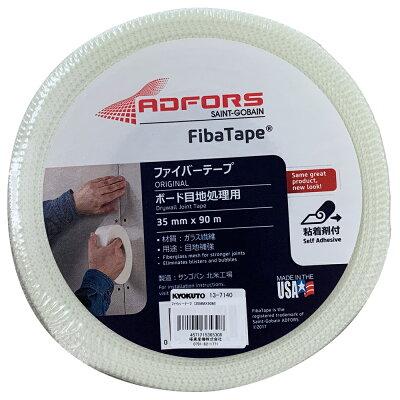 ファイバーテープ35mm