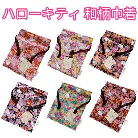 【ゆうパケット配送OK】サンリオHELLO KITTY ハローキティ日本製和柄平袋 選べる6色キティ巾着 ポーチ 子供用、女性用、大人用 KCW009 KCW008 KCW005 KCW006 KCW007 KCW010