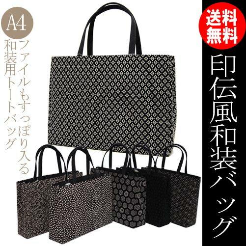 和装バッグ 印伝風 手提げバッグ 01 和風トートバッグ 結婚式 入学式 卒業式 bag サブバックに。和柄 着物 礼装 かばん A4 送料無料