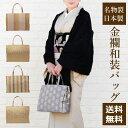 和装バッグ 01 名物裂 和柄 着物バッグ a4 入る レディース 結婚式 入学式 卒業式 サブ バック 日本製 着物留袖 送料無料 茶道 サブバ…
