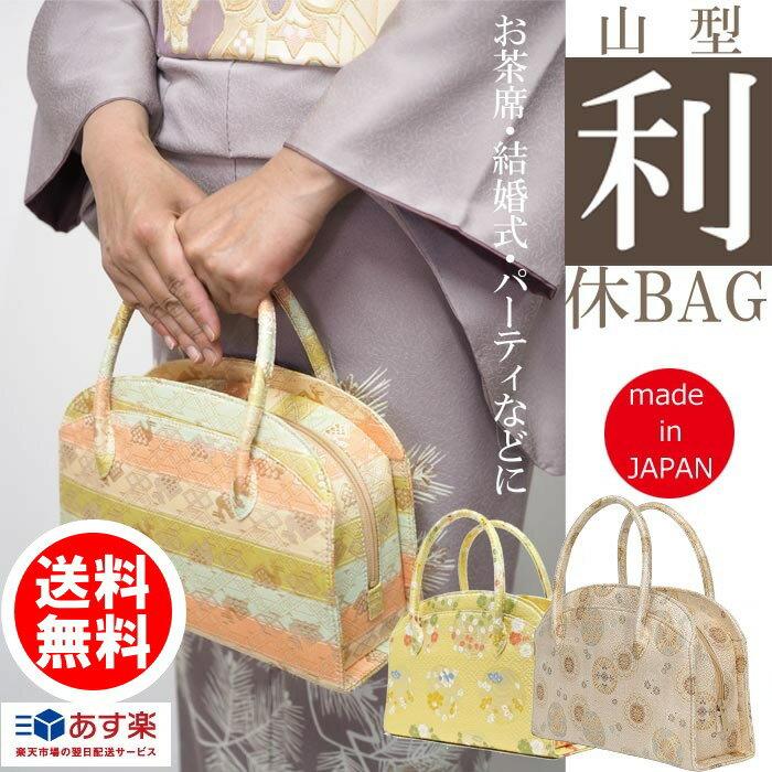 利休バッグ 日本製 ハンドバッグ 着物 留袖 訪問着 フォーマルにも。小紋 紬 和装小物 卒業式 結婚式 入学式 卒園式 お茶席 送料無料 和物屋