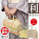 利休バッグ 日本製 ハンドバッグ 着物 留袖 訪問着 フォーマルにも。小紋 紬 和装小物 卒業式 結婚式 入学式 卒園式 お茶席 送料無料 …