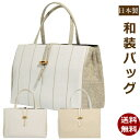 和装バッグ シンプル バッグ 日本製 A4 夏用バッグ 和装 たっぷり 軽い トートバッグ 大きめ 和装かばん 着物 洋装 和柄バッグ 送料無…