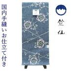 竺仙浴衣反物ゆかた綿紬露草色地さくら(16-0420)国内手縫いお仕立付き