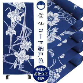 竺仙 浴衣 ちくせん 反物 ゆかた コーマ地 コーマ 納戸色 国内手縫い 仕立て付 大きいサイズ 小さいサイズ 送料無料 日本製 紺 お仕立て込み