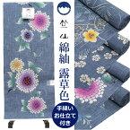 竺仙浴衣反物ゆかた綿紬露草色地2018年新柄国内手縫いお仕立付き送料無料