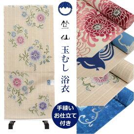 竺仙 浴衣 ちくせん 反物 ゆかた 玉むし 千鳥 国内手縫いお仕立付き 送料無料 大きいサイズ 小さいサイズ 和物屋 日本製 夏着物