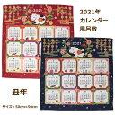 風呂敷 カレンダー 2021年 令和3年 ネコポス カレンダー風呂敷 干支 タペストリー 壁掛け風呂敷 風呂敷カレンダー2021…