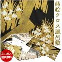 大判 風呂敷 綿シャンタン 風呂敷 ふろしき 蒔絵クロス かきつばた 染め 結婚祝い日本製 和柄 和装小物包みに ネコポ…