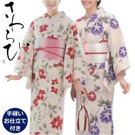 源氏物語 浴衣 ゆかた さわらび 手縫いお仕立付き 送料無料 和物屋 オーダーメイド オーダー浴衣 麻 綿 大きいサイズ 小さいサイズ 日本製