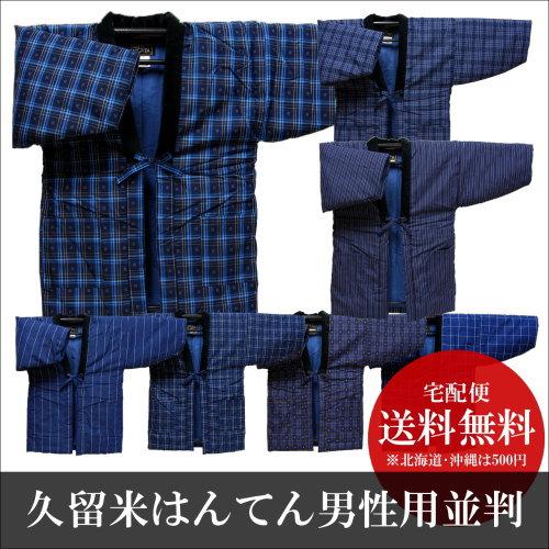 半纏 福岡 はんてん メンズ 久留米 綿入れ 男性用 日本製 M 普通サイズ 送料無料 久留米はんてん 父 誕生日 どてらはんてん暖かい はんてんメンズ