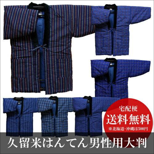 男性大判半纏 メンズ 久留米 男性用 大判 はんてん 久留米はんてん 日本製 LL 大きいサイズ はんてんメンズ はんてん大きいサイズ 温かい 送料無料