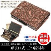 印伝財布印傳屋レディースがま口1604二つ折財布送料無料あす楽日本製黒赤紫花柄二つ折り財布和風和小物母の日誕生日ギフトに。