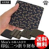 印傳屋印伝メンズ二つ折財布(二つ折り財布)札入れ2003