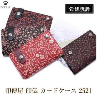 紀念川雅茚滿 2521年 10 連續卡日本製造的。 國內的日本模式名片盒太清楚口袋女士 (女士女士) 皮具風格中性筆小禮品!