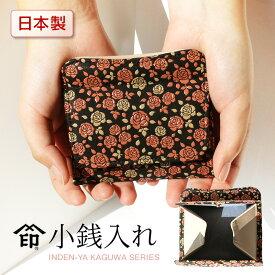 印伝 かぐわ 財布 印傳屋 8411 レディース 小銭入れ コインケース 薄型サイフ 小さい財布 山梨 甲州印伝 和物屋 かわいいバラ柄 送料無料 和柄 和物屋