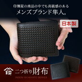 印伝二つ折り財布印傳屋隼人8932メンズ財布送料無料