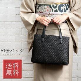 印傳屋 印伝 手提げバッグ 6330 若松 黒 ブラック フォーマル レディース 女性 ハンドバッグ トートバッグ 日本製 礼装 送料無料 甲州印伝 山梨 和物屋