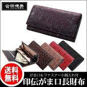 印傳屋印伝レディース(レディス/女性用)がま口長財布(財布)束入れ2306日本製(国産)和柄(和風/和/和小物/和物)送料無料送料込05P15Apr14