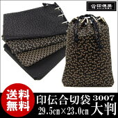 印傳屋印伝合切袋大判(巾着信玄袋)3007和柄(和風/和/和小物/和物)メンズ(男性用)バッグ送料無料送料込05P24Feb14