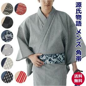 角帯 日本製 メンズの綿角帯 源氏物語 綿100% 男性用 両面 リバーシブル ゆかた 紳士 浴衣用 着物 和装 お手入れ簡単の綿素材 送料無料 和物屋