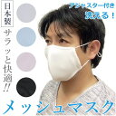 夏用 マスク 日本製 洗える 【在庫あり】 夏用マスク メッシュマスク アジャスター機能付き 耳が痛くない かっこいい メンズ レディー…