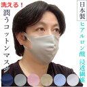 夏用 マスク 日本製 洗える 【在庫あり】 夏用マスク 抗菌作用 布マスク 肌触りの良い保湿素材 耳が痛くない かっこいい メンズ レディ…